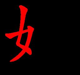 μεταφραση κινεζικα